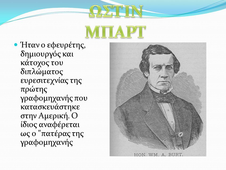 ΩΣΤΙΝ ΜΠΑΡΤ