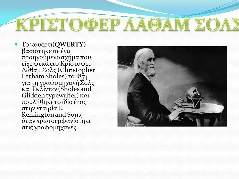 ΚΡΙΣΤΟΦΕΡ ΛΑΘΑΜ ΣΟΛΣ