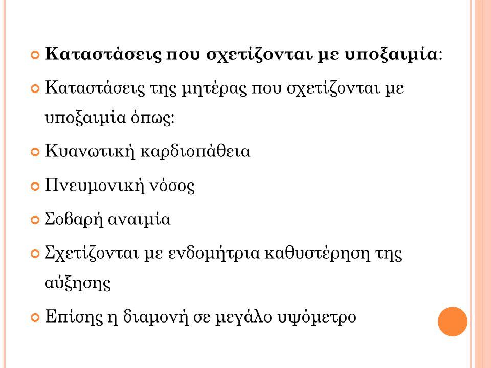 Καταστάσεις που σχετίζονται με υποξαιμία: