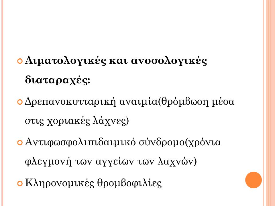 Αιματολογικές και ανοσολογικές διαταραχές: