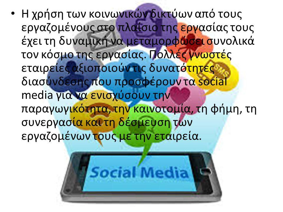 H χρήση των κοινωνικών δικτύων από τους εργαζομένους στο πλαίσιο της εργασίας τους έχει τη δυναμική να μεταμορφώσει συνολικά τον κόσμο της εργασίας.