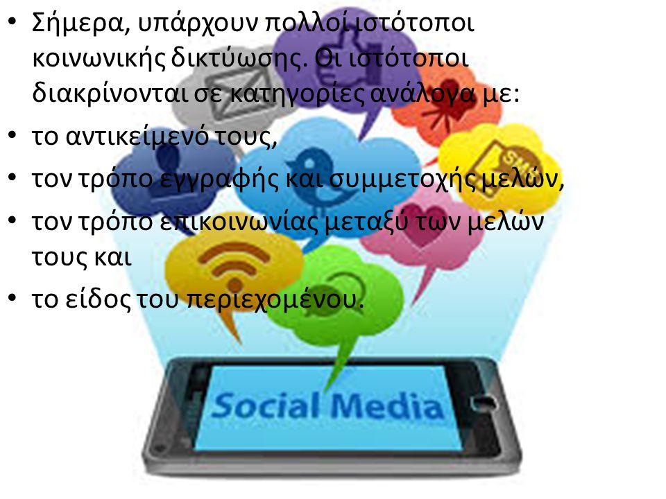 Σήμερα, υπάρχουν πολλοί ιστότοποι κοινωνικής δικτύωσης