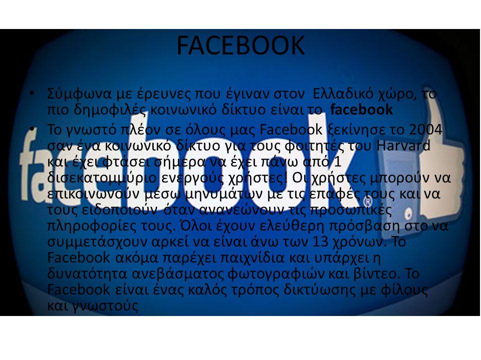 FACEBOOK Σύμφωνα με έρευνες που έγιναν στον Ελλαδικό χώρο, το πιο δημοφιλές κοινωνικό δίκτυο είναι το facebook.