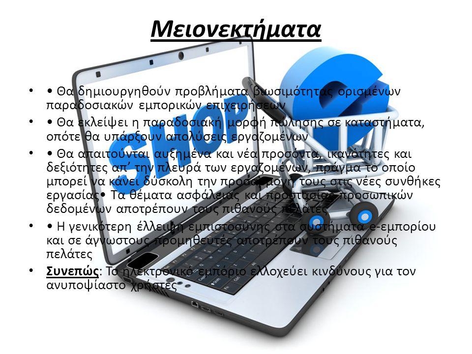 Μειονεκτήματα • Θα δημιουργηθούν προβλήματα βιωσιμότητας ορισμένων παραδοσιακών εμπορικών επιχειρήσεων.