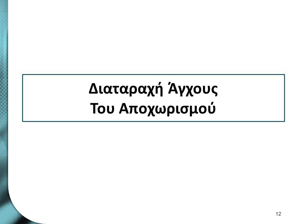 Διαταραχή άγχους αποχωρισμού 1/4