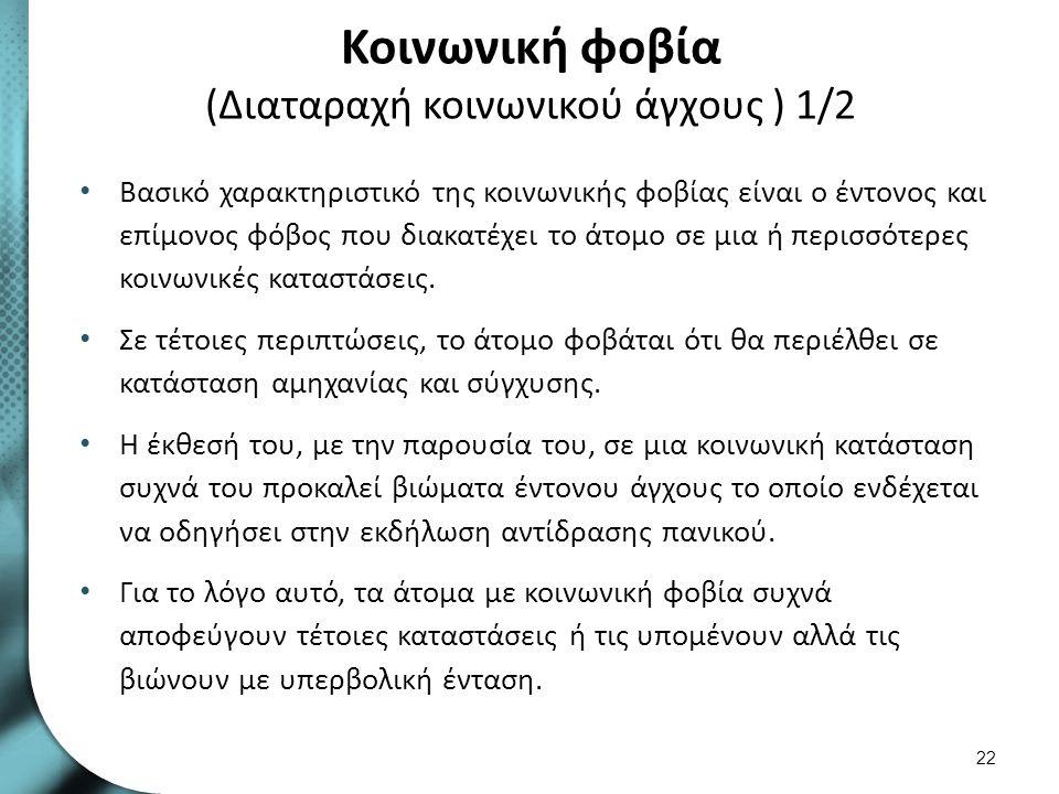 Κοινωνική φοβία (Διαταραχή κοινωνικού άγχους ) 2/2