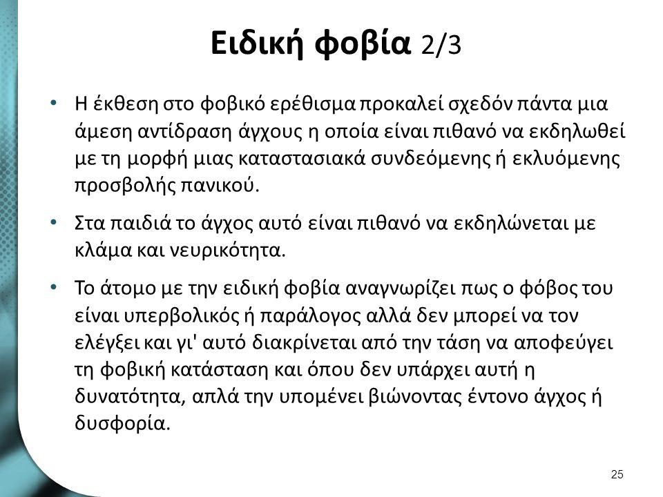 Ειδική φοβία 3/3
