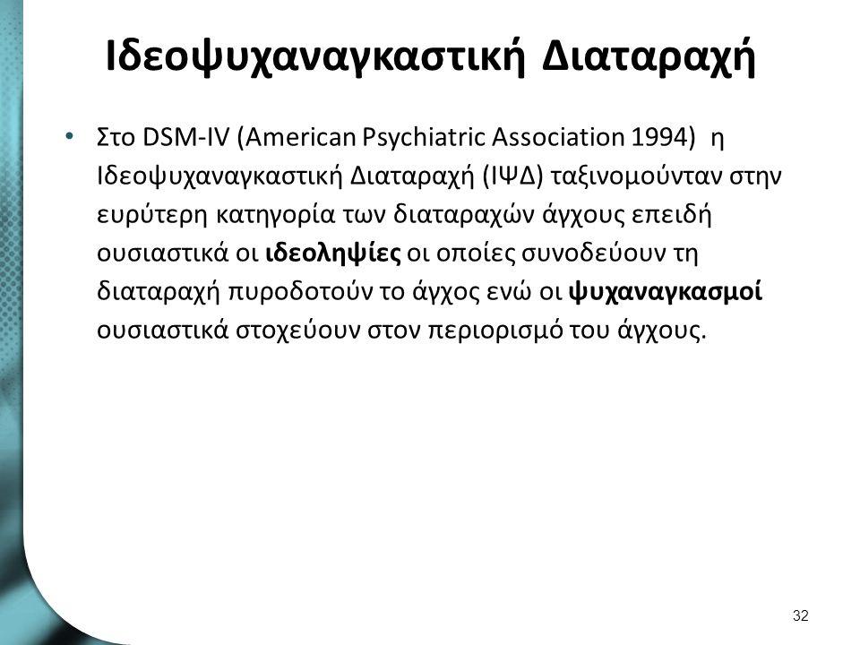 Η ΙΨΔ στο DSM-5
