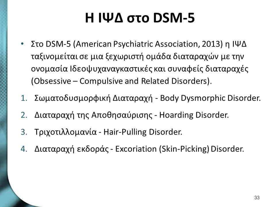 Ιδεοψυχαναγκαστική Διαταραχή στο DSM-5 1/2