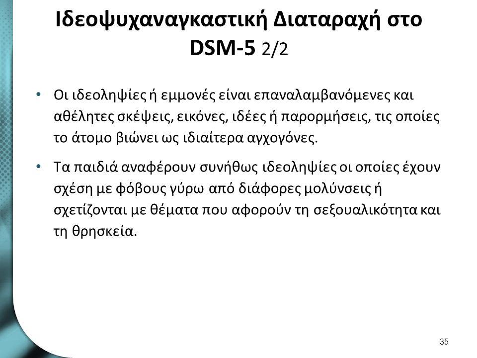 ΙΨΔ στο DSM-5