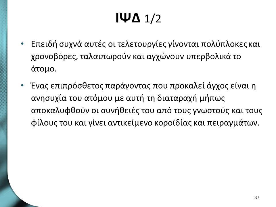 ΙΨΔ 2/2