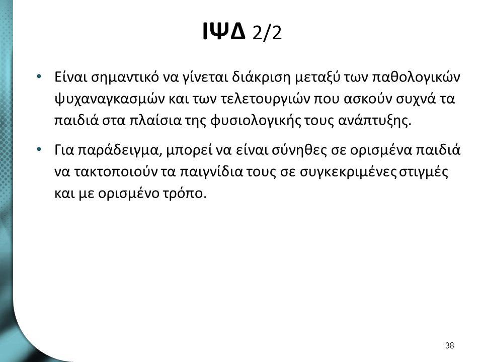 Ιδεοψυχαναγκαστική Διαταραχή 1/2