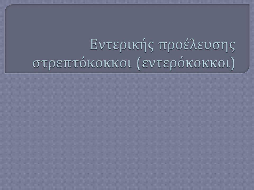 Εντερικής προέλευσης στρεπτόκοκκοι (εντερόκοκκοι)