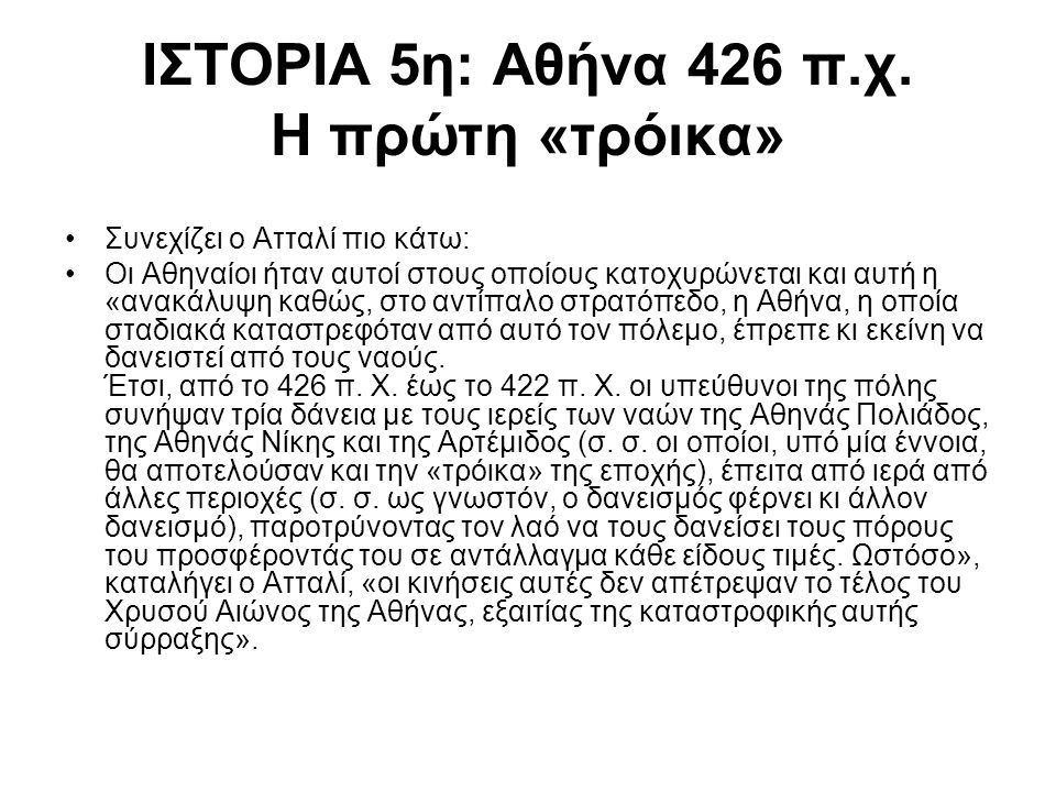 ΙΣΤΟΡΙΑ 5η: Αθήνα 426 π.χ. Η πρώτη «τρόικα»