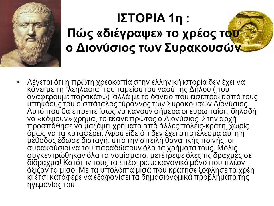 ΙΣΤΟΡΙΑ 1η : Πώς «διέγραψε» το χρέος του ο Διονύσιος των Συρακουσών