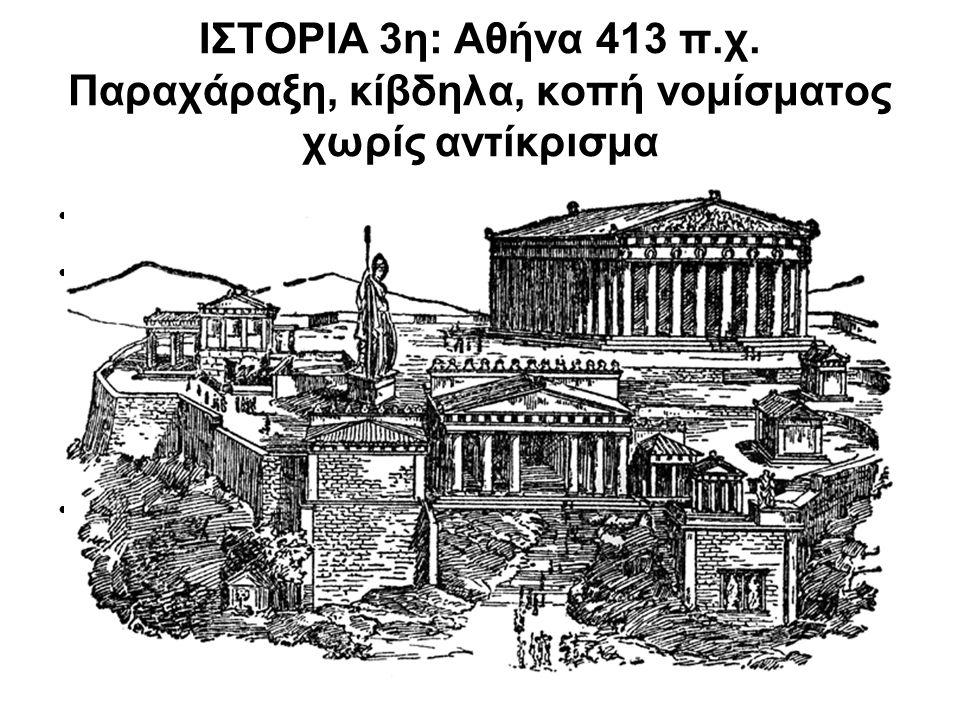 ΙΣΤΟΡΙΑ 3η: Αθήνα 413 π.χ. Παραχάραξη, κίβδηλα, κοπή νομίσματος χωρίς αντίκρισμα