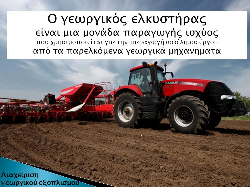 Ο γεωργικός ελκυστήρας