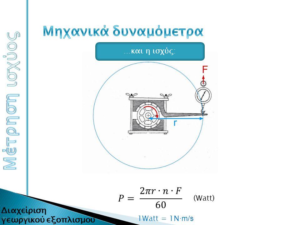 Μέτρηση ισχύος Μηχανικά δυναμόμετρα 𝑃= 2𝜋𝑟∙𝑛∙𝐹 60 …και η ισχύς: (Watt)
