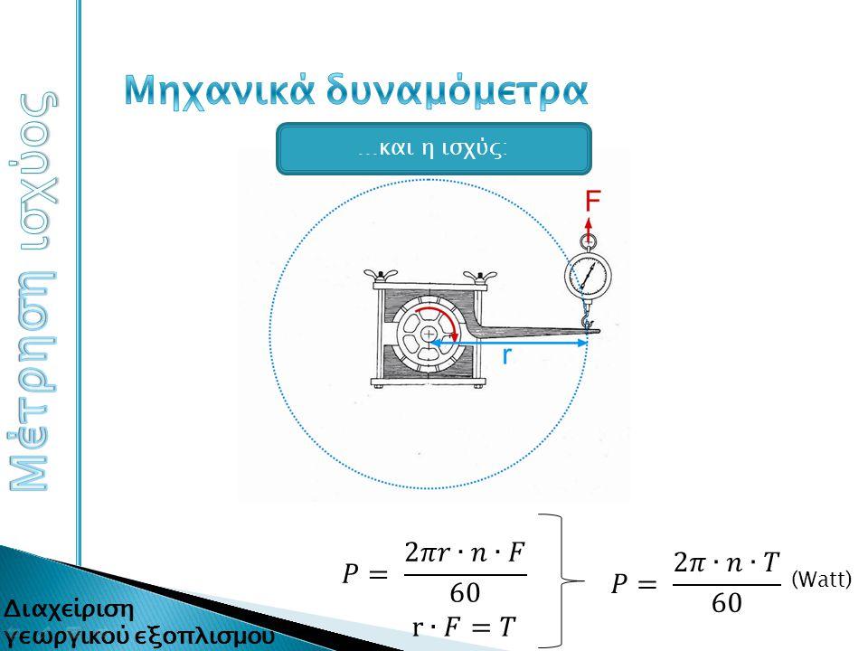 Μέτρηση ισχύος Μηχανικά δυναμόμετρα 𝑃= 2𝜋𝑟∙𝑛∙𝐹 60 𝑃= 2𝜋∙𝑛∙𝑇 60 r∙𝐹=𝑇