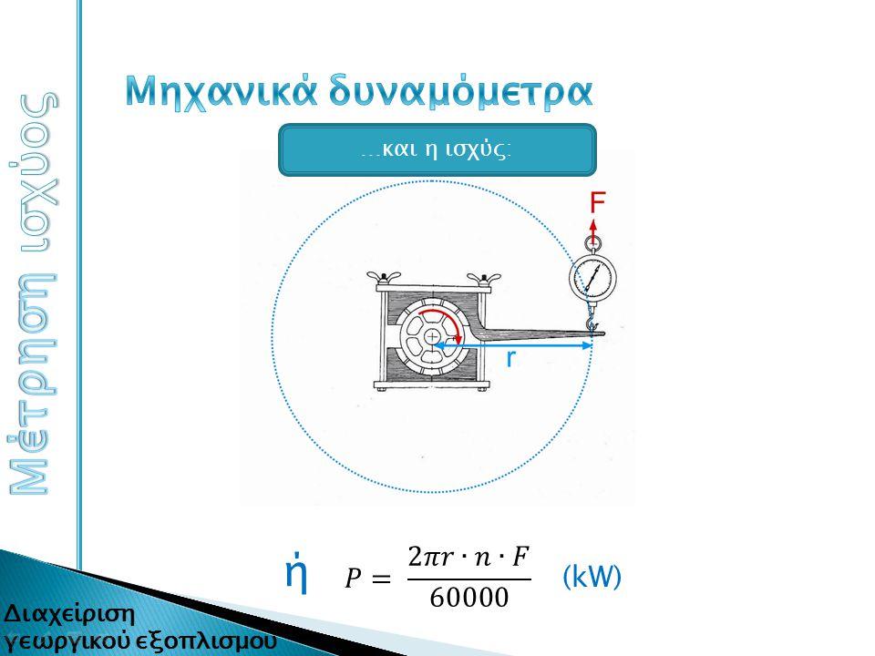 Μέτρηση ισχύος ή Μηχανικά δυναμόμετρα 𝑃= 2𝜋𝑟∙𝑛∙𝐹 60000 (kW)