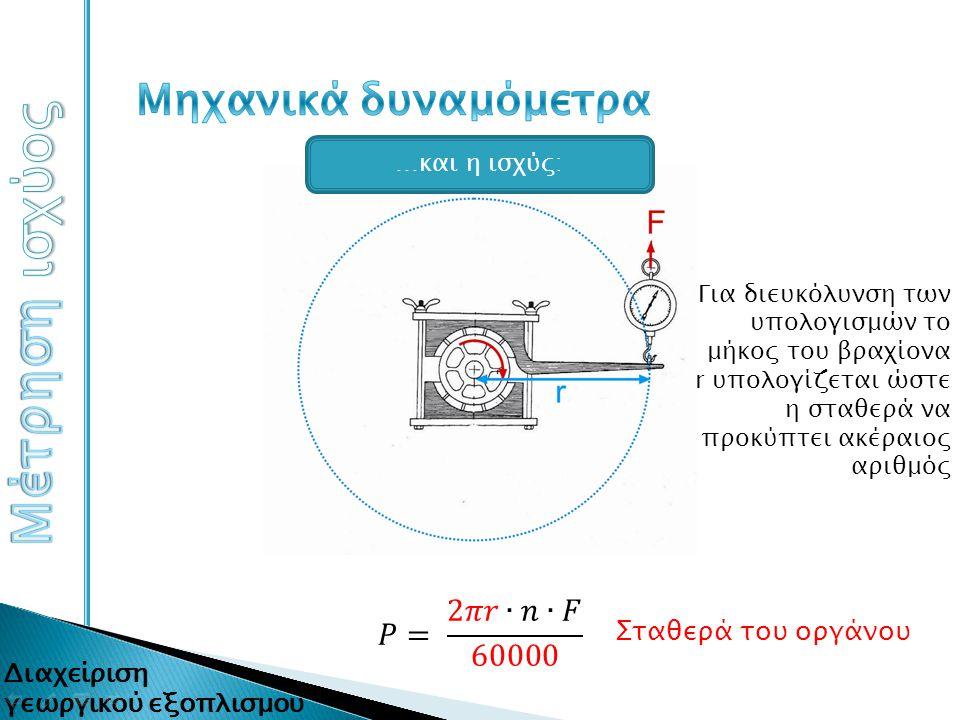 Μέτρηση ισχύος Μηχανικά δυναμόμετρα 𝑃= 2𝜋𝑟∙𝑛∙𝐹 60000