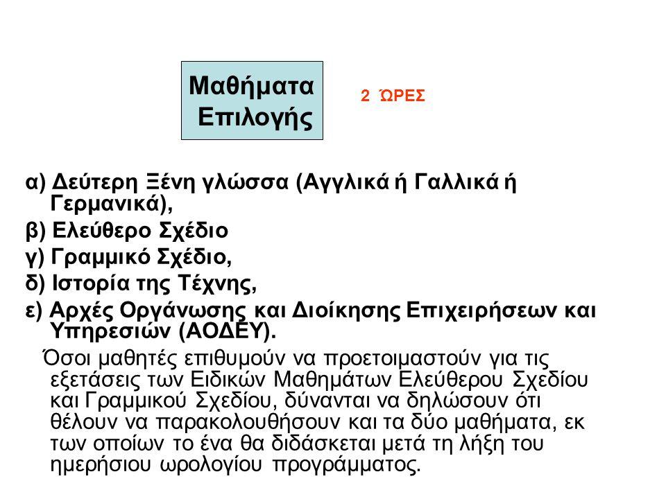 Μαθήματα Επιλογής. 2 ΏΡΕΣ. α) Δεύτερη Ξένη γλώσσα (Αγγλικά ή Γαλλικά ή Γερμανικά), β) Ελεύθερο Σχέδιο.