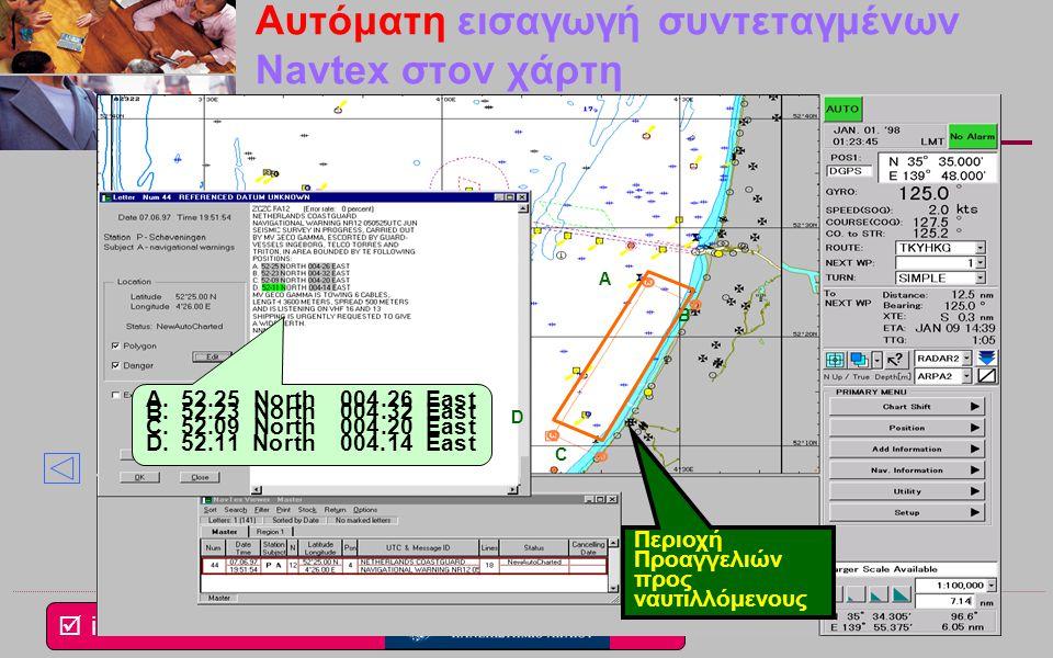 Αυτόματη εισαγωγή συντεταγμένων Navtex στον χάρτη