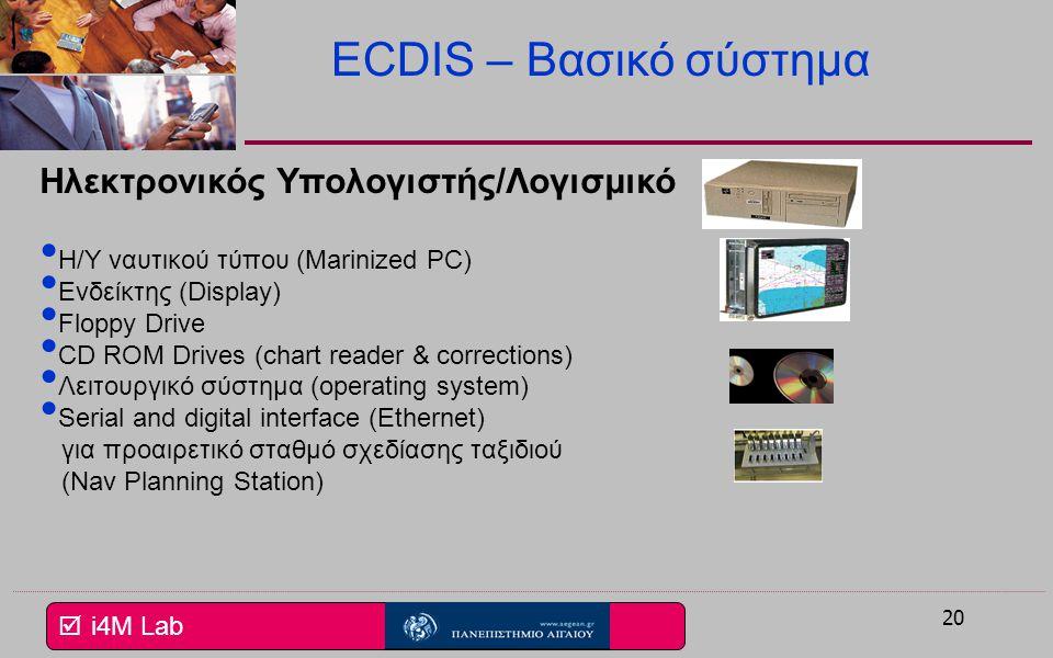ECDIS – Βασικό σύστημα Ηλεκτρονικός Υπολογιστής/Λογισμικό