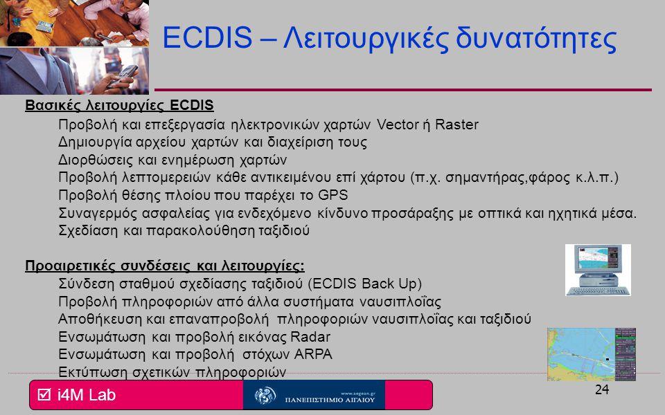 ECDIS – Λειτουργικές δυνατότητες