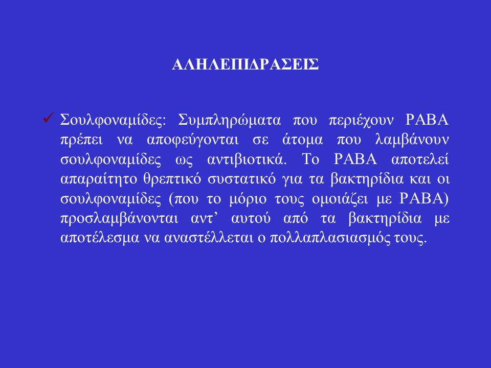 ΑΛΗΛΕΠΙΔΡΑΣΕΙΣ