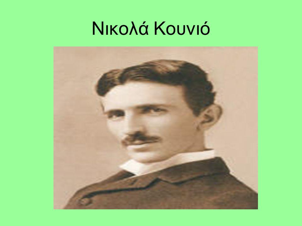Νικολά Κουνιό