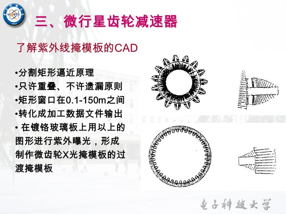 三、微行星齿轮减速器 了解紫外线掩模板的CAD 分割矩形逼近原理 只许重叠、不许遗漏原则 矩形窗口在0.1-150m之间