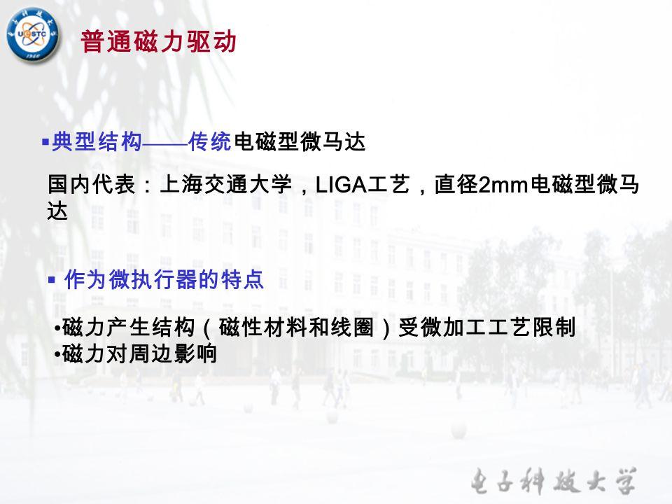 普通磁力驱动 典型结构——传统电磁型微马达 国内代表:上海交通大学,LIGA工艺,直径2mm电磁型微马达 作为微执行器的特点