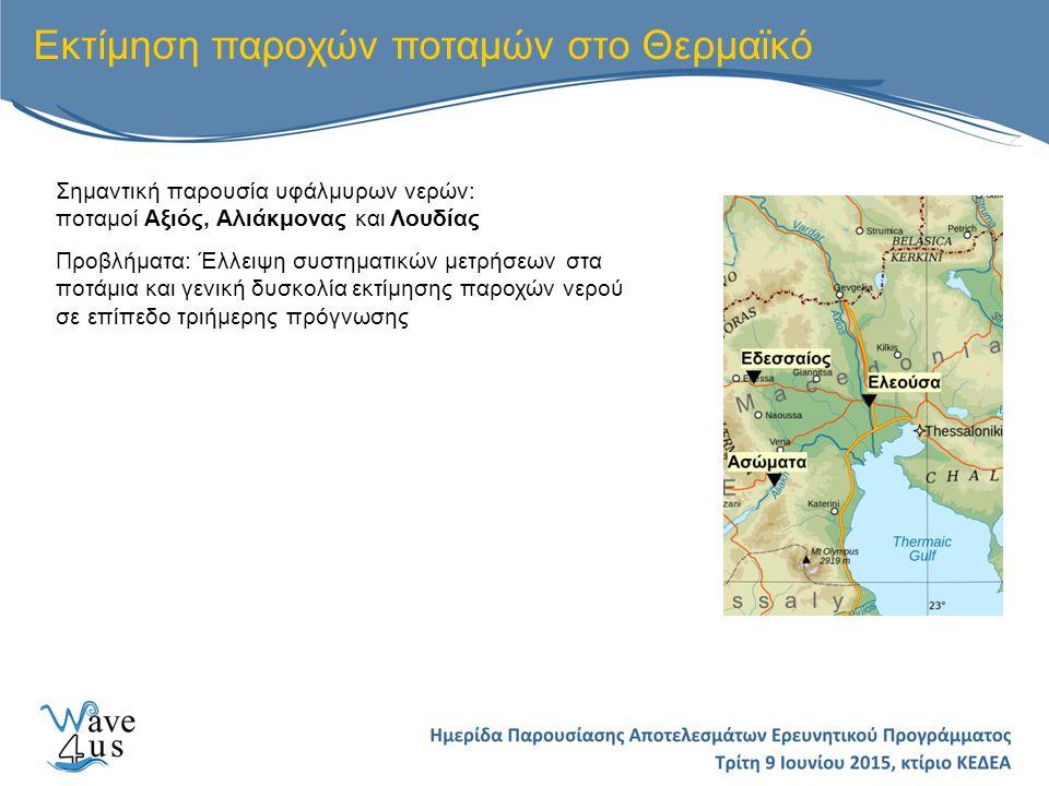 Εκτίμηση παροχών ποταμών στο Θερμαϊκό
