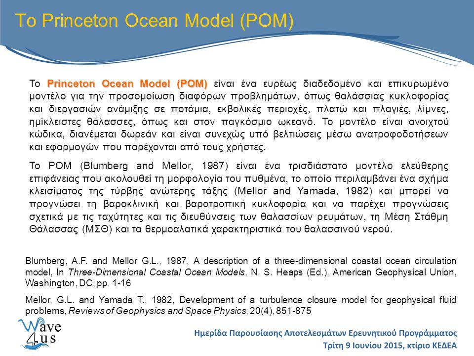 Το Princeton Ocean Model (POM)