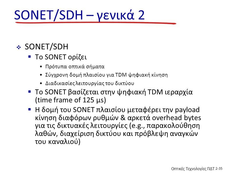 SONET/SDH – γενικά 2 SONET/SDH Το SONET ορίζει