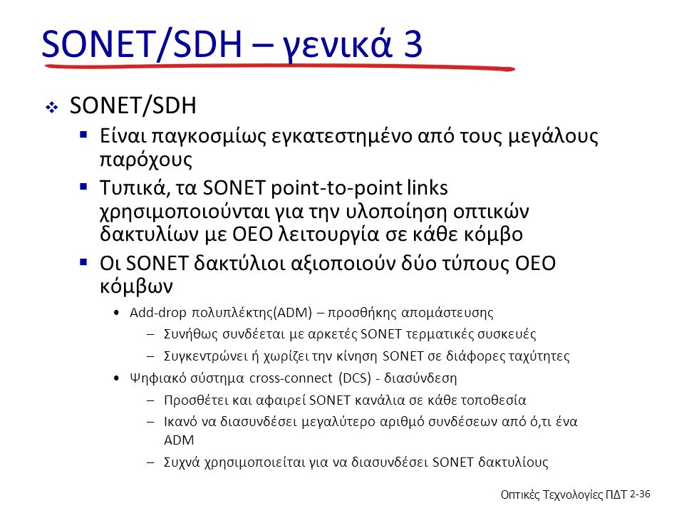 SONET/SDH – γενικά 3 SONET/SDH