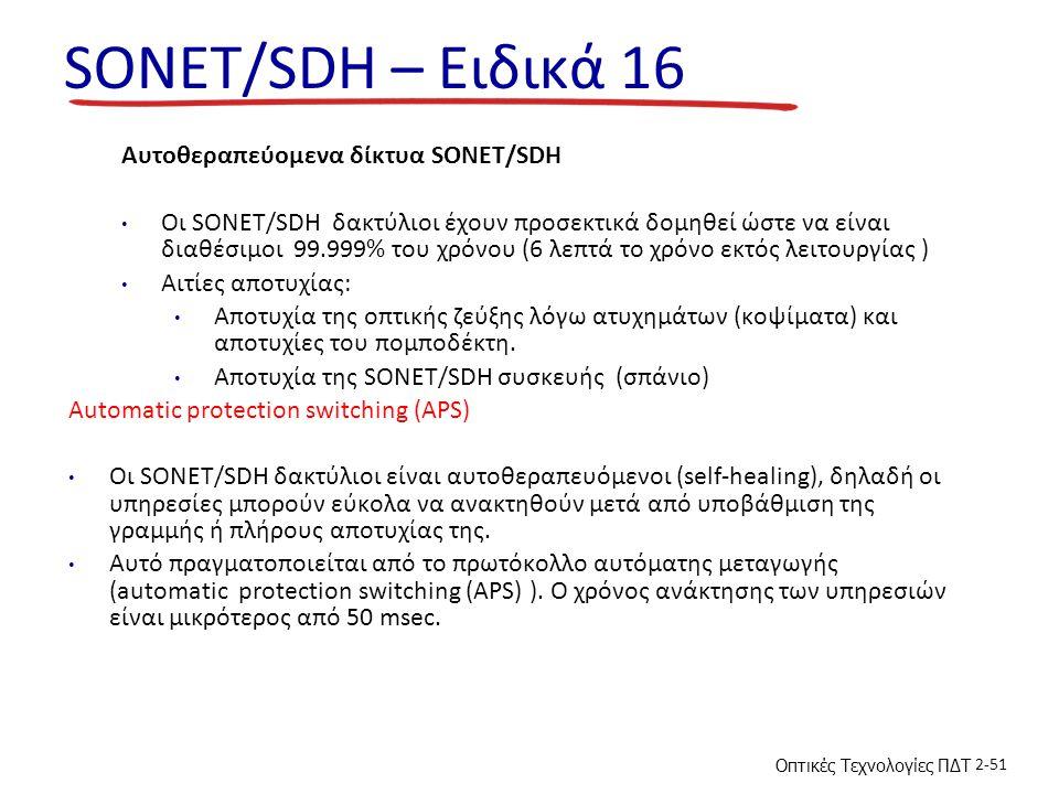 SONET/SDH – Ειδικά 16 Αυτοθεραπεύομενα δίκτυα SONET/SDH