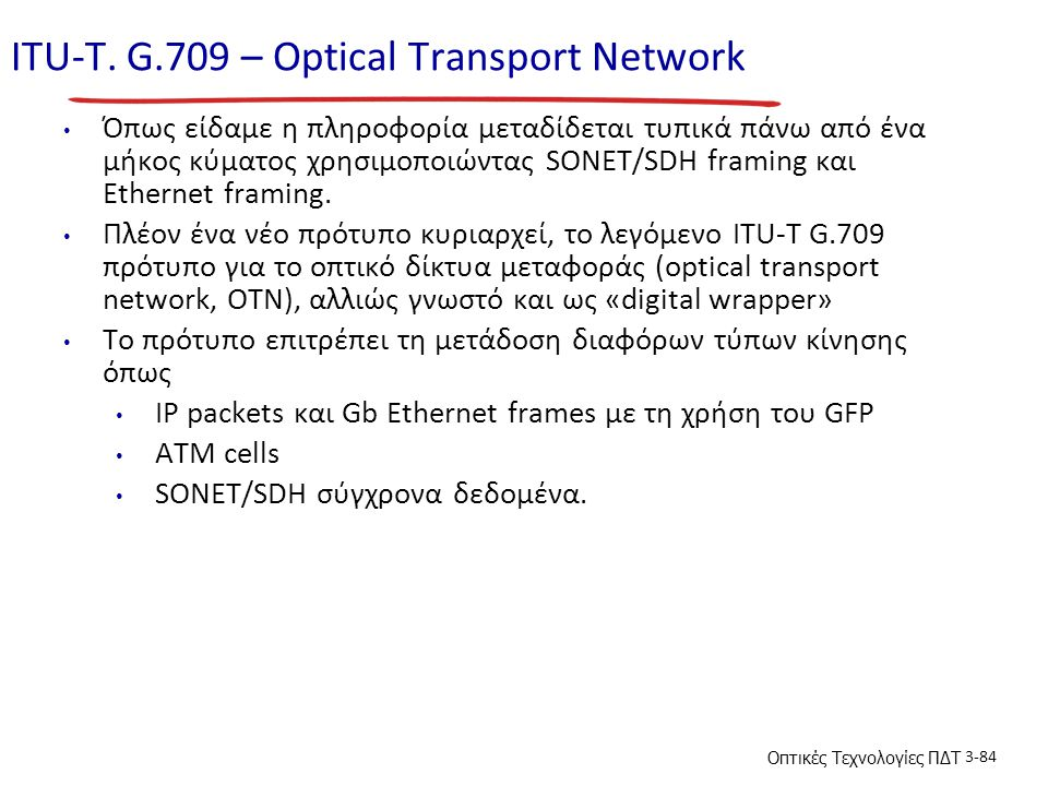 ITU-T. G.709 – Optical Transport Network