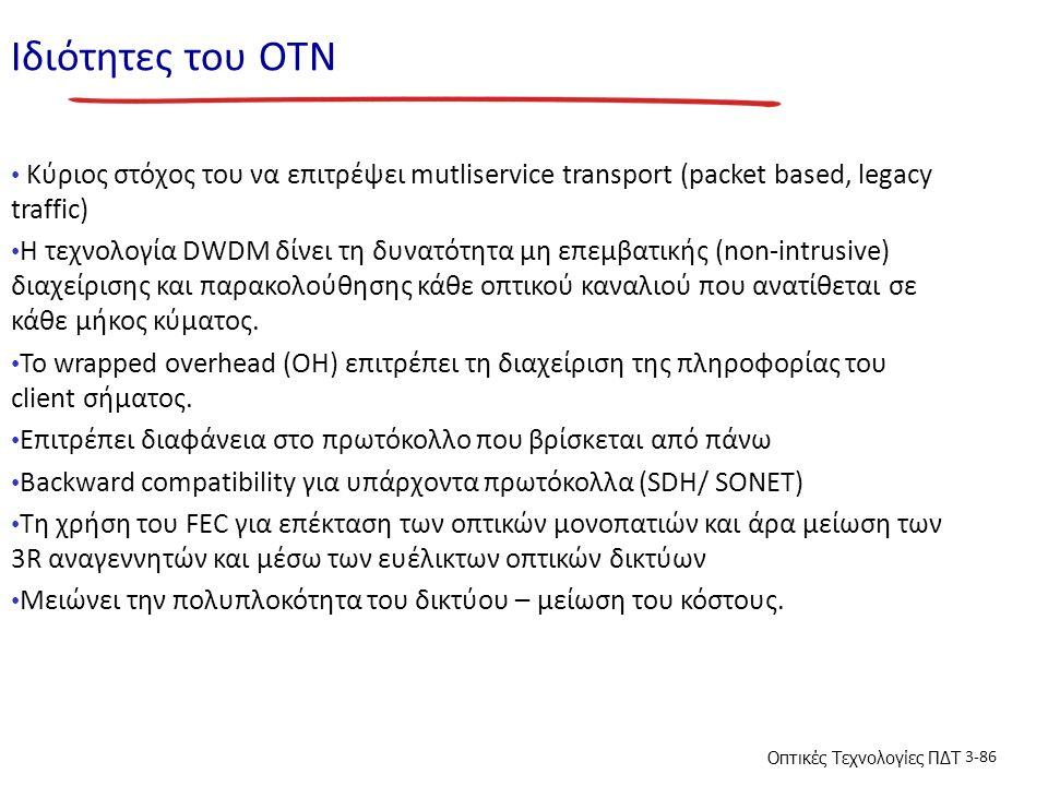 Ιδιότητες του ΟΤΝ Κύριος στόχος του να επιτρέψει mutliservice transport (packet based, legacy traffic)