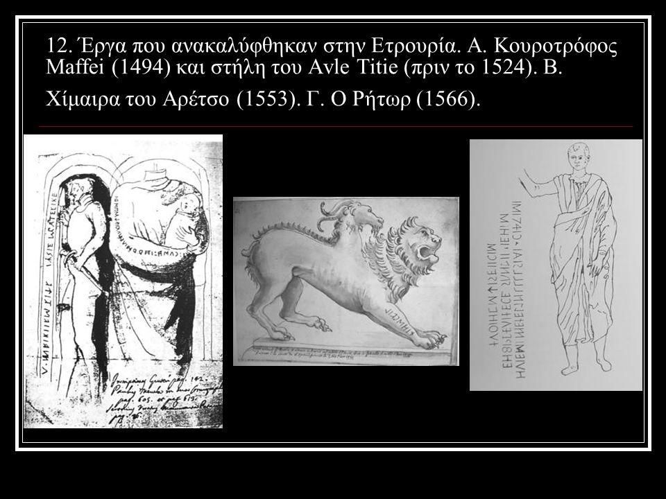 12. Έργα που ανακαλύφθηκαν στην Ετρουρία. Α