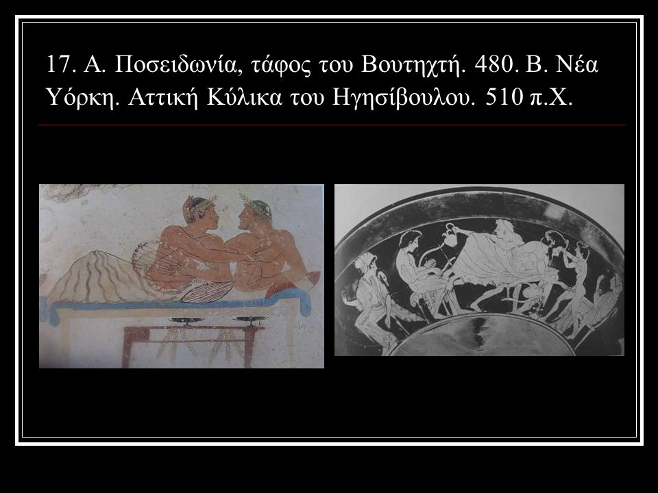 17. Α. Ποσειδωνία, τάφος του Βουτηχτή. 480. Β. Νέα Υόρκη