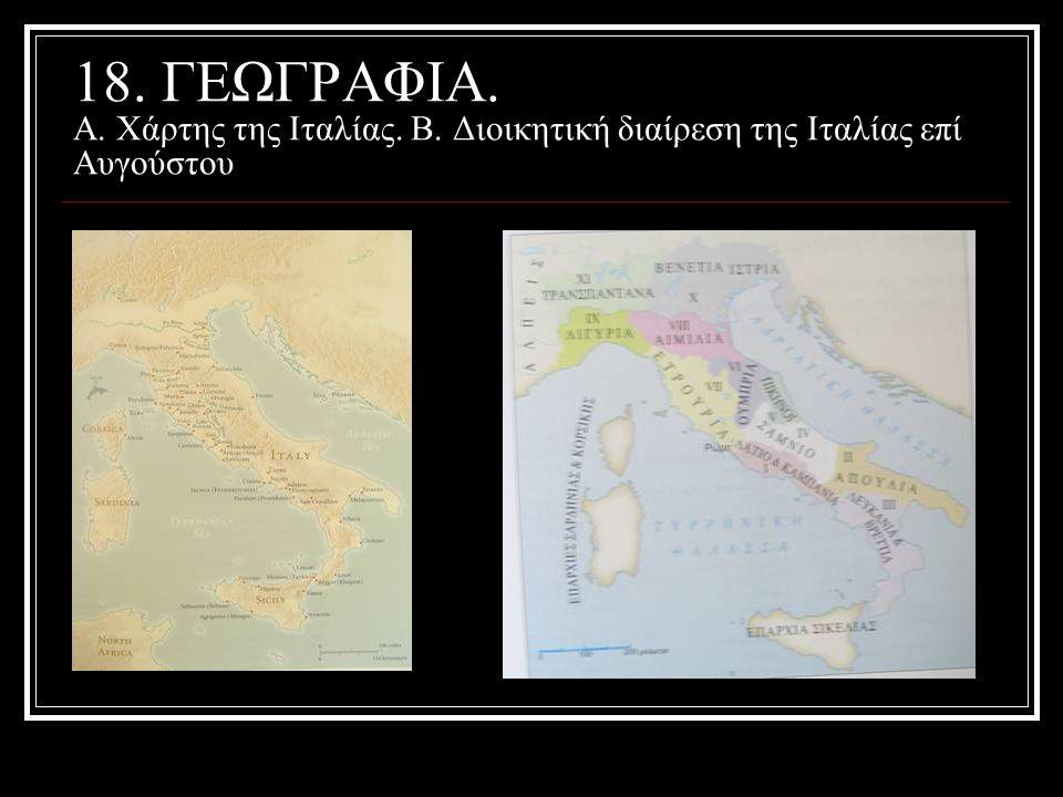 18. ΓΕΩΓΡΑΦΙΑ. Α. Χάρτης της Ιταλίας. Β