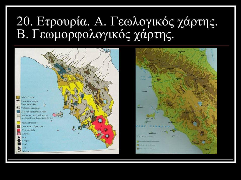 20. Ετρουρία. A. Γεωλογικός χάρτης. Β. Γεωμορφολογικός χάρτης.
