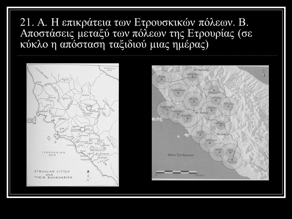 21. Α. Η επικράτεια των Ετρουσκικών πόλεων. Β