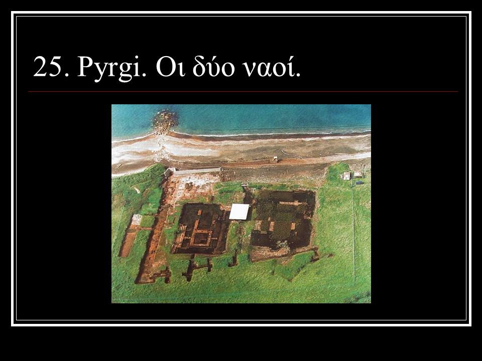 25. Pyrgi. Οι δύο ναοί.