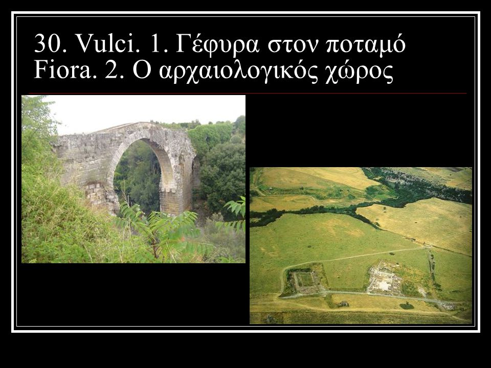 30. Vulci. 1. Γέφυρα στον ποταμό Fiora. 2. Ο αρχαιολογικός χώρος