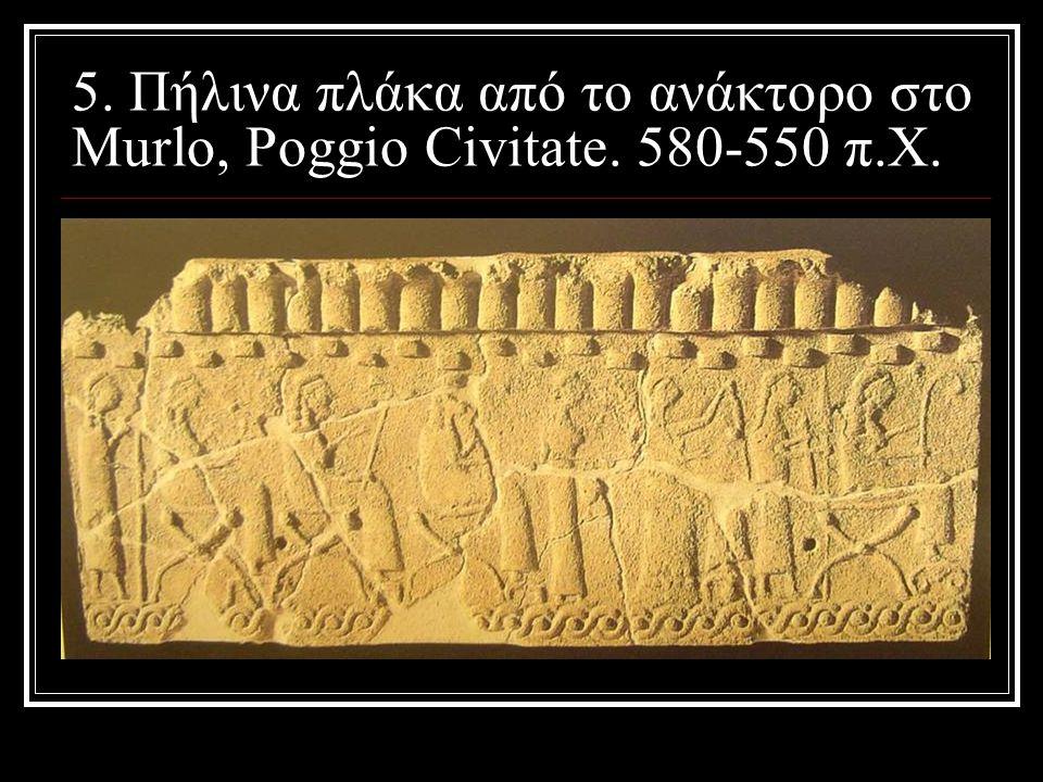 5. Πήλινα πλάκα από το ανάκτορο στο Murlo, Poggio Civitate. 580-550 π