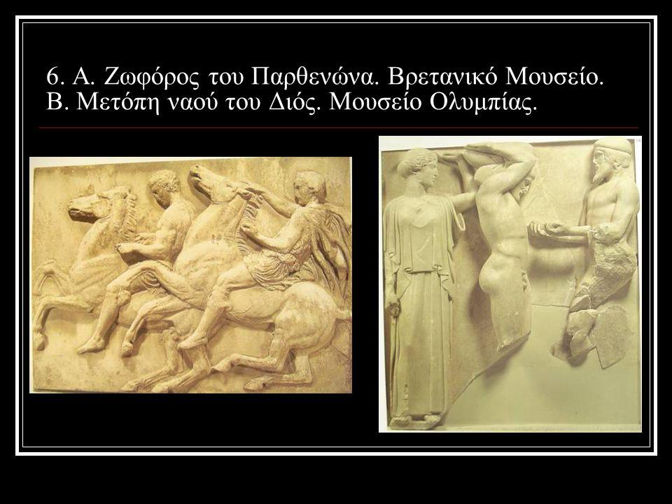 6. A. Ζωφόρος του Παρθενώνα. Βρετανικό Μουσείο. B. Μετόπη ναού του Διός. Μουσείο Ολυμπίας.
