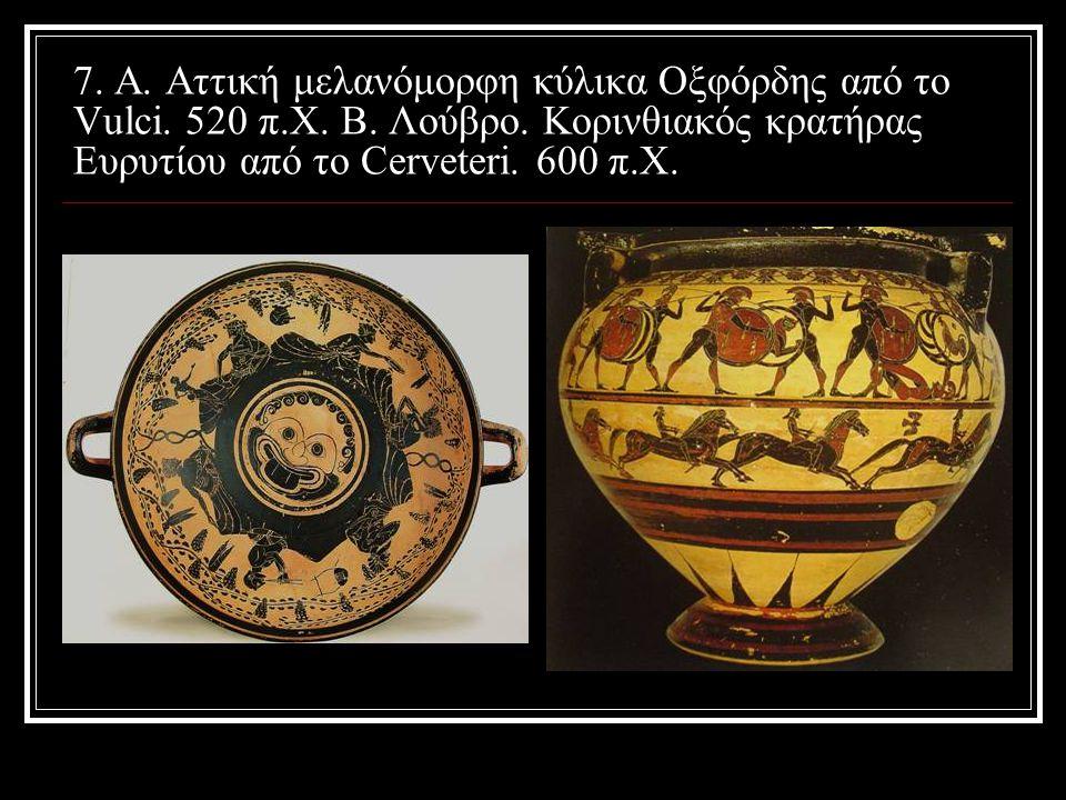 7. Α. Αττική μελανόμορφη κύλικα Οξφόρδης από το Vulci. 520 π. Χ. Β